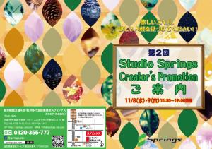 studio springs creator's promotion案内