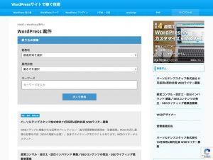 WordPress案件に特化した求人サービス