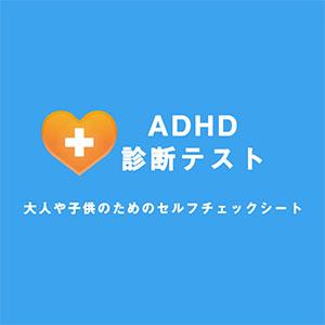 ADHD診断テスト