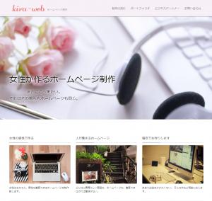 女性が作るホームページ制作KIRA-WEB