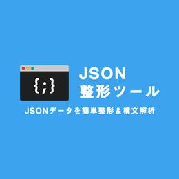 JSON整形ツール