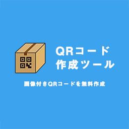 QRコード作成ツール