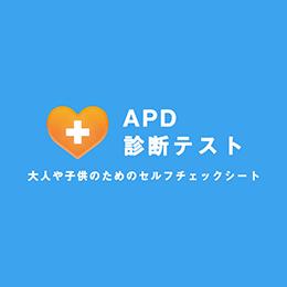 APD診断テスト