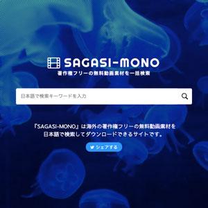 SAGASI-MONO (サガシモノ) | 著作権フリー | 無料動画素材検索サイト